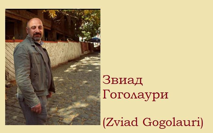 Грузинский художник Звиад Гоголаури.