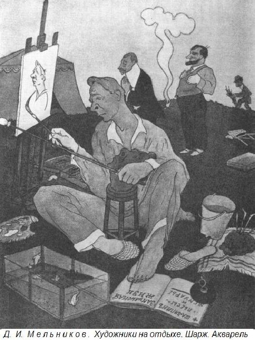 «Художники на отдыхе». Карикатура Д.И.Мельникова.
