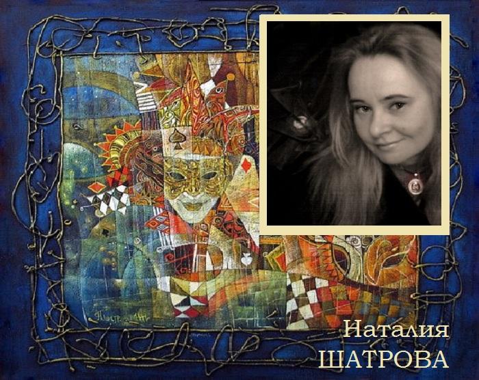Наталия Шатрова - художница из Санкт-Петербурга.