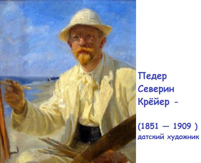 Автопортрет. Художник Педер Северин Крёйер.