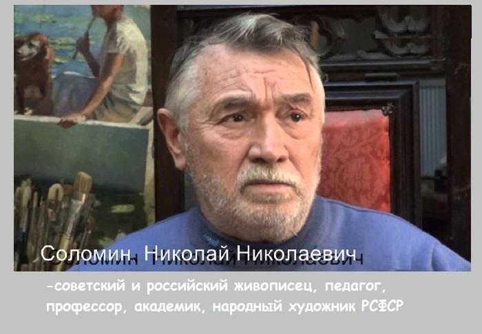 Николай Николаевич Соломин (1940 г.р.) — советский и российский живописец, педагог, профессор, академик.