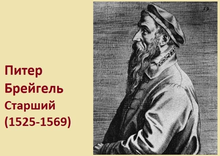 Питер Брейгель Старший - знаменитый нидерландский художник.