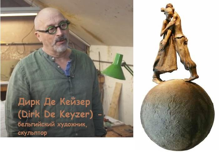Дирк Де Кейзер - бельгийский художник, скульптор.