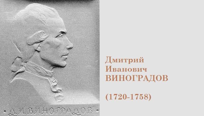Дмитрий Иванович Виноградов.