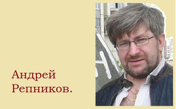 Андрей Репников (Andrey Repnikov) (1963 г.р.) - член Союза Независимых Художников.