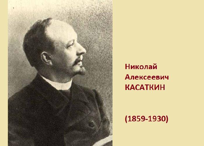 Николай Алексеевич Касаткин - последний представитель из плеяды передвижников.