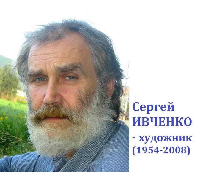 Сергей Ивченко - художник мира.