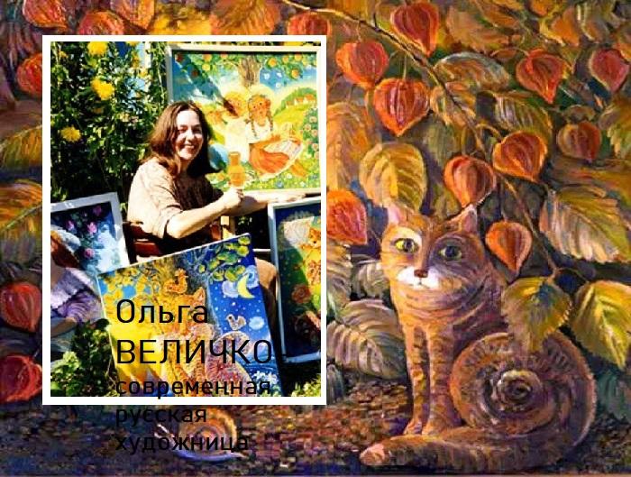 Ольга Величко - современная художница из Солнечногорска.