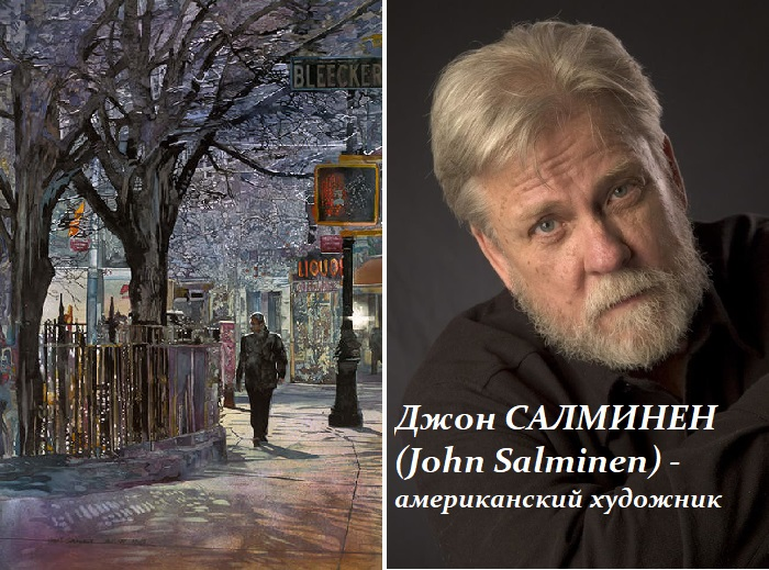 Джон Салминен -  американский художник-акварелист и педагог.