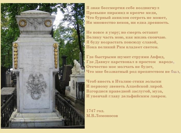 Надгробный памятник Михаила Ломоносова.