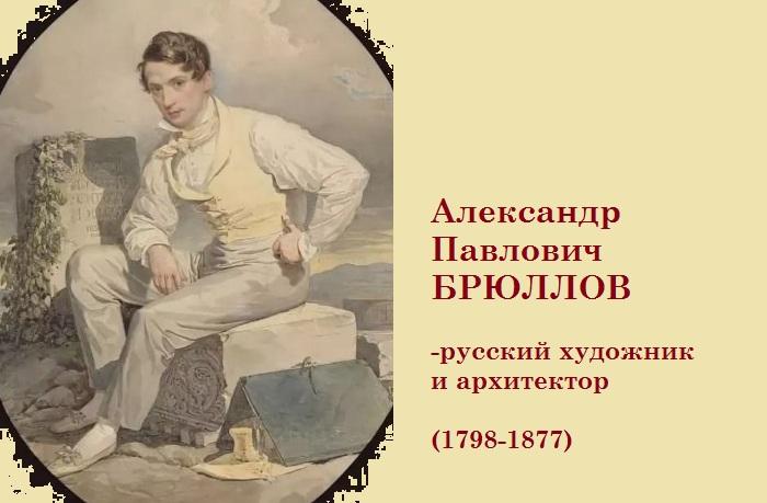 Автопортрет. А. П. Брюллов.