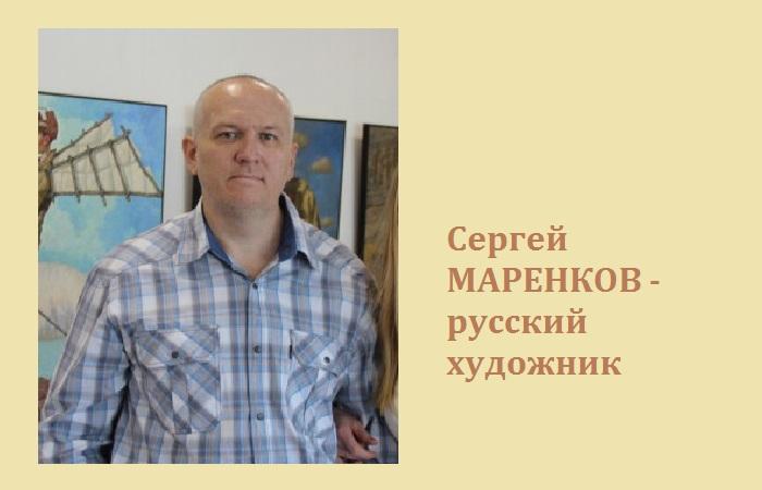 Сергей Викторович Меренков - современный художник.