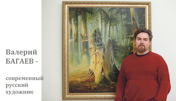Валерий Багаев по прозвищу «голландский сюрреалист»