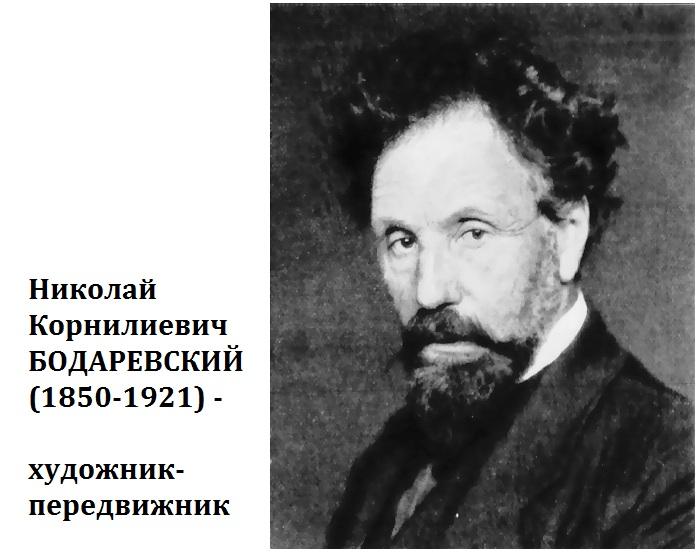 Николай Корнилиевич Бодаревский.