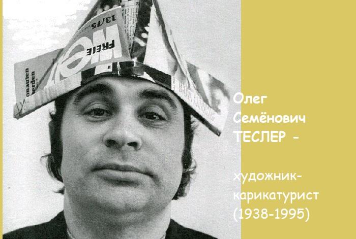 Олег Семенович Теслер. Фото: семейный архив.