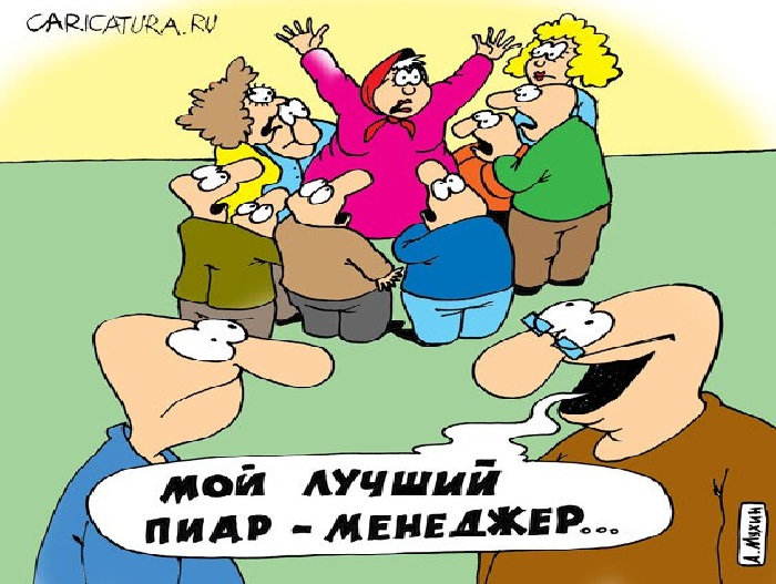 «Пиар-менеджер». Автор: А.Мухин.