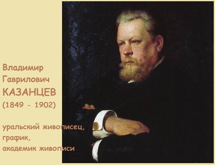 Художник Владимир Гаврилович Казанцев. (1893 год). Автор: И.С. Галкин.