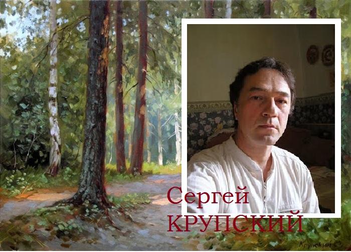 Сергей Крупский - русский пейзажист.