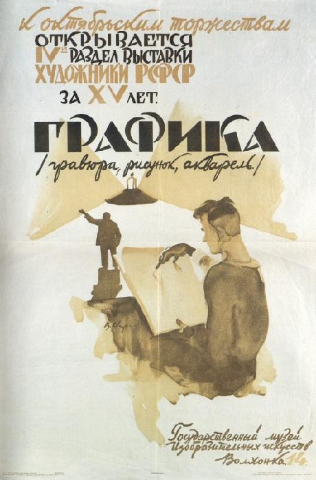 Рекламные афиши от Василия Сварога.
