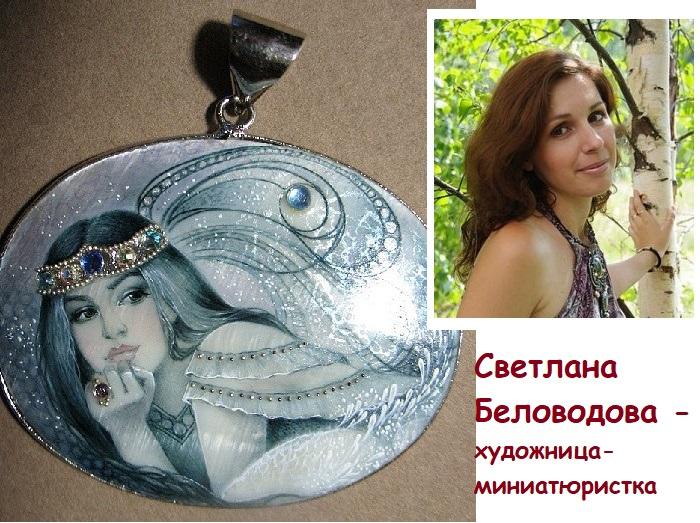 Светлана Беловодова - художница-миниатюристка, работающая в стиле Федоскинской миниатюры.