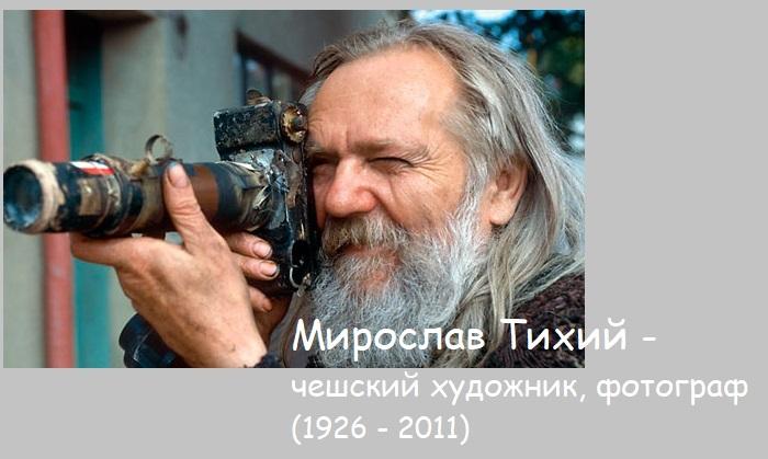 Чешский фотографМирослав Тихий.