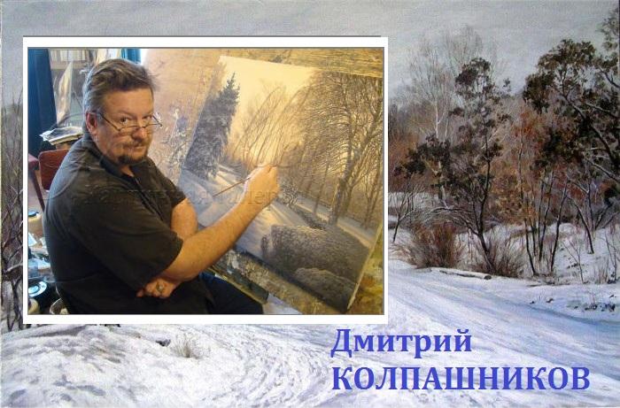 Дмитрий Колпашников - современный художник-пейзажист.