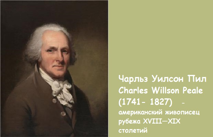 Чарльз Уилсон Пил - основатель династии.