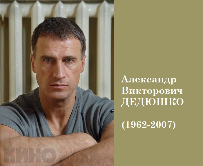 Александр Дедюшко - известный русский актер.