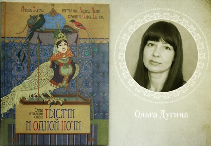 Художница Ольга Дугина.