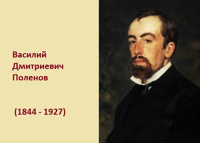 Плеяда художников-передвижников 19 столетия. Василий Поленов.