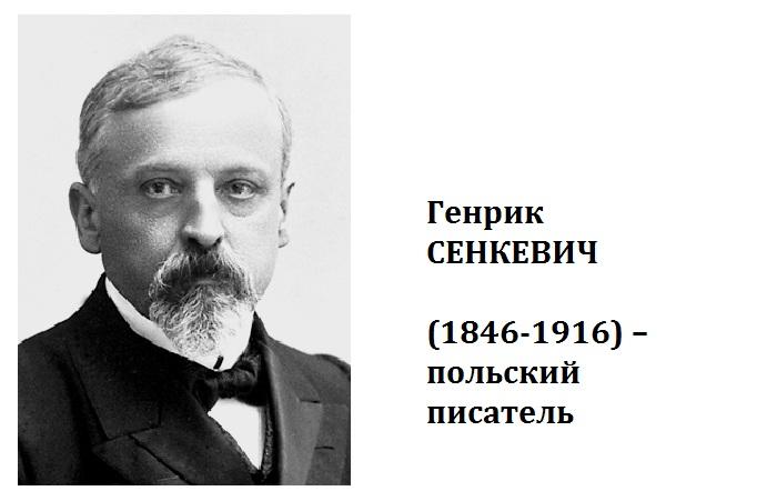 Генрик Сенкевич.