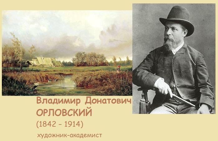 Владимир Донатович Орловский (1842—1914) – выдающийся русско-украинский живописец, пейзажист.