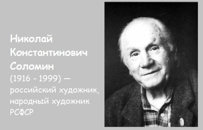 Николай Константинович Соломин (1916 - 1999) — российский художник, народный художник РСФСР.
