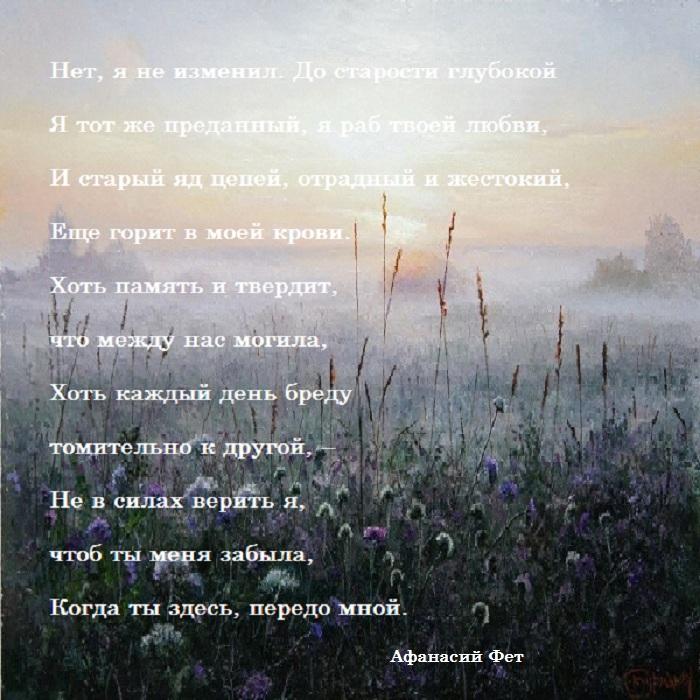 Строки из лирики Афанасия Фета, посвященные Марии Лазич.