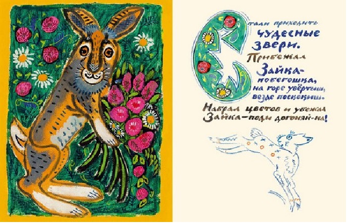 Книжная графика Татьяны Мавриной.