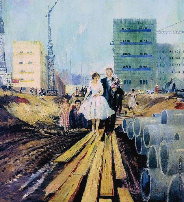 Свадьба на завтрашней улице. (1962 год). Автор: Юрий Пименов.