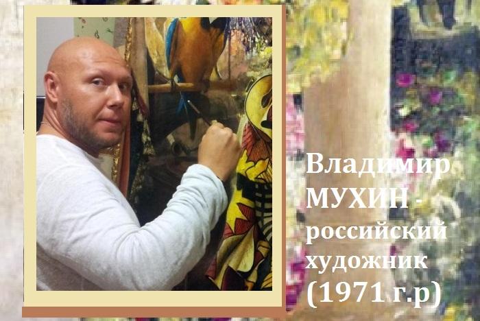 Художник Владимир Мухин.