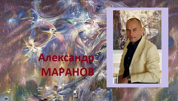 Александр Маранов - русский художник современности.