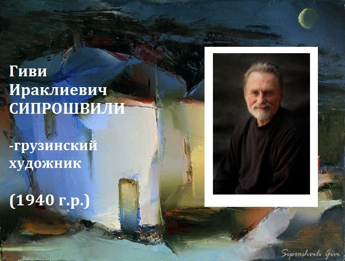 Гиви Ираклиевич Сипрошвили - известный грузинский художник.
