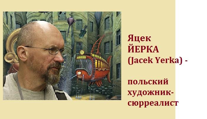 Польский иллюстратор-неосюрреалист Яцек Йерка (Jacek Yerka).