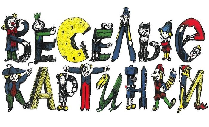 Логотип детского журнала «Веселые картинки». Живопись от Виктора Пивоварова.