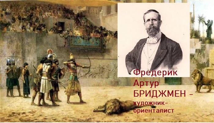 Фредерик Артур Бриджмен.| Фото: ru.wikipedia.org.