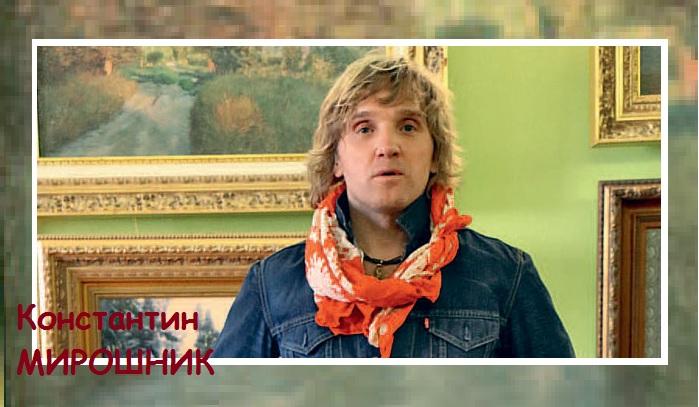 Константин Мирошник - художник-живописец, поэт, музыкант, педагог.