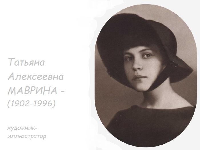 Татьяна Лебедева (Маврина) - знаменитый иллюстратор и мастер графики