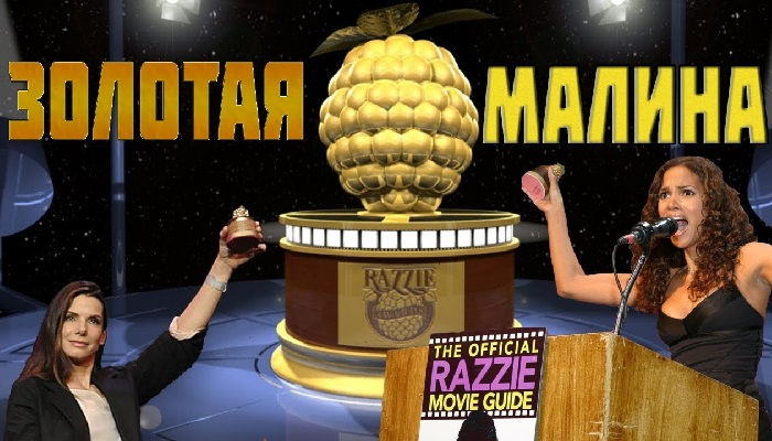 Любопытные факты о главной антипремии Голливуда и ее рекордсменах: «Золотой малине» - 40 лет