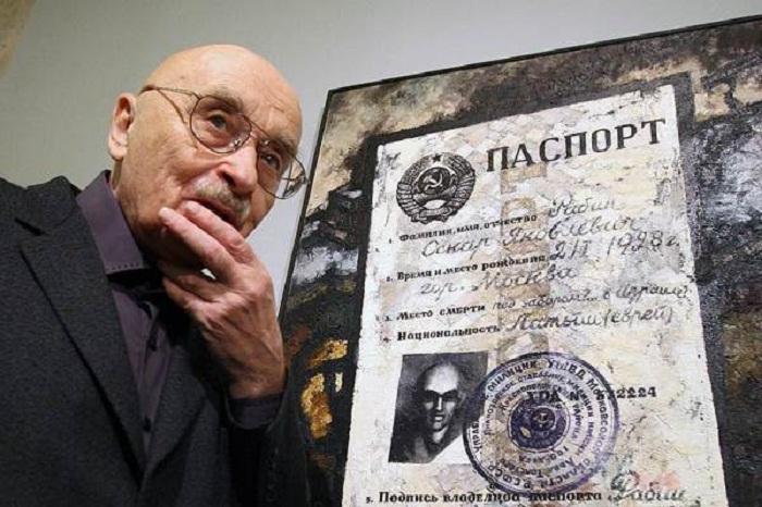 Паспорт гражданина СССР.