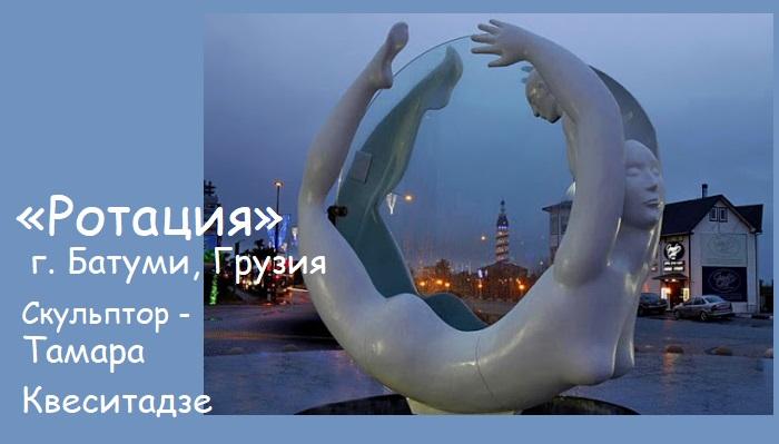 «Ротация».г. Батуми, Грузия. Скульптор: Тамара Квеситадзе.