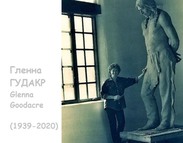 Скульптор Гленна Гудакр (1939-2020) в своей мастерской.
