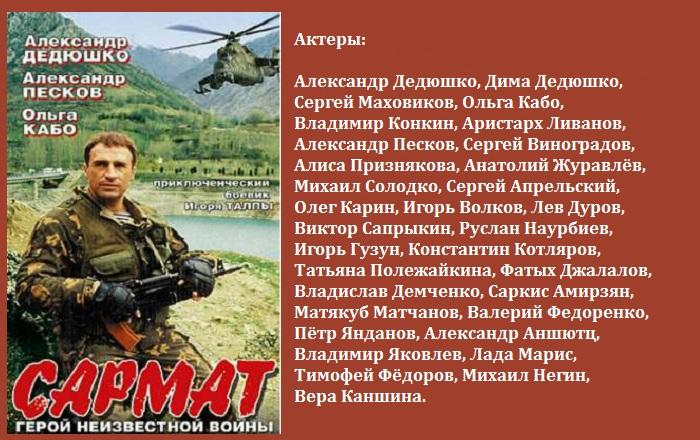 Актерский состав 12-серийного боевика «Сармат».