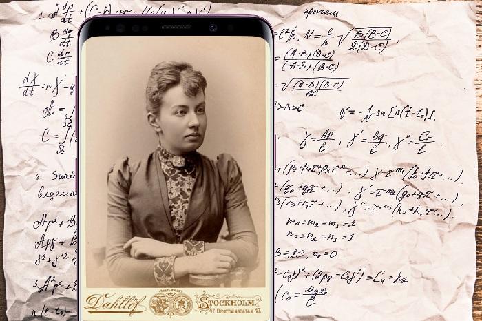 Софья Ковалевская .